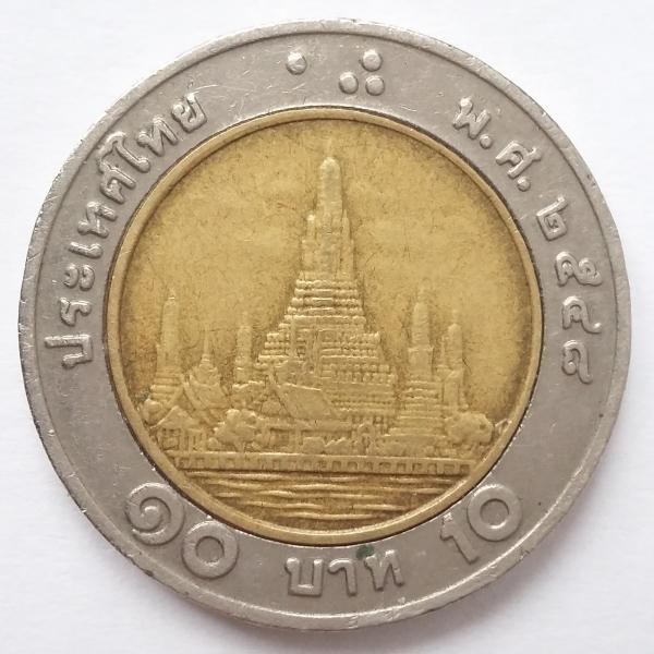 Таиланд 10 батов 2007 года