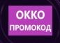 Okko 30 ДНЕЙ ПОДПИСКА ПАКЕТА 'Оптимум'