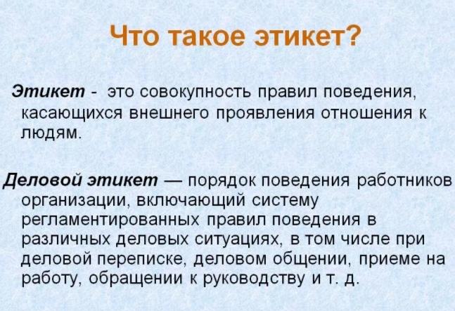 Что такое этикет?