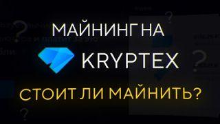 Майнинг на Kryptex: сравнение доходности и особенностей, стоит ли майнить?