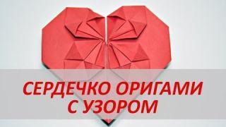 Сердечко с узором из бумаги - оригами