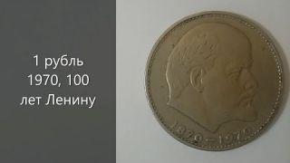 Полный обзор монеты 1 рубль 1970, 100 лет Ленину. Цена на аукционах.