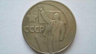 Нумизматика: Полный обзор монеты 1 рубль 1967, 50 лет Советской власти. Цена